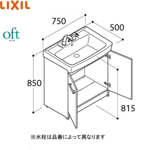 [FTVN-750]リクシル[LIXIL/INAX][オフト]洗面化粧台本体[扉タイプ・2ハンドル混合水栓]【送料無料】
