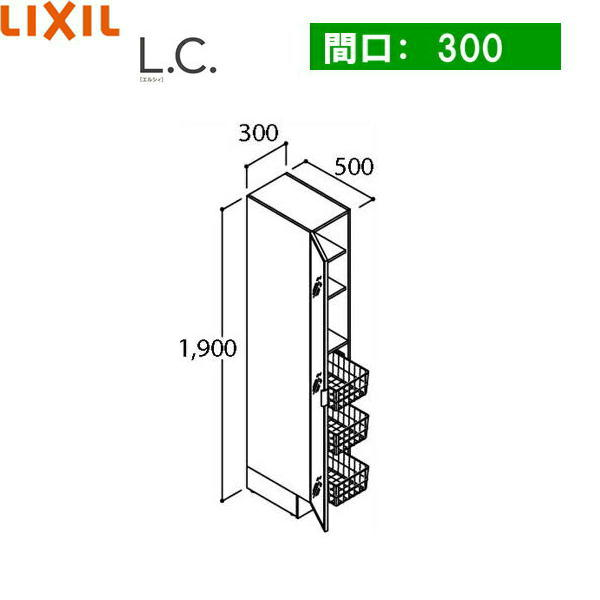 [LCYS-305ML(R)-A]リクシル[LIXIL/INAX][L.C.エルシィ]トールキャビネット[本体間口300mm][姿見][送料無料]