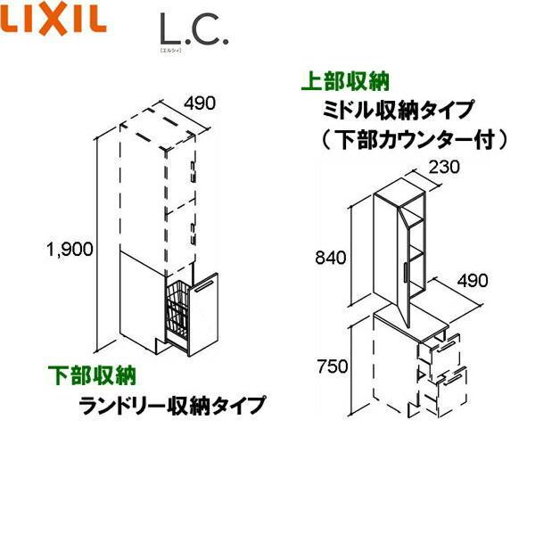 [LCYS-455DK-A]リクシル[LIXIL/INAX][L.C.エルシィ]トールキャビネット[間口450][ミドル収納・ランドリー収納][ミドルグレード]
