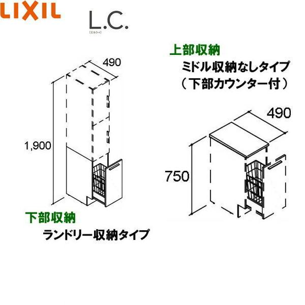 [LCYS-455DX-A]リクシル[LIXIL/INAX][L.C.エルシィ]トールキャビネット[間口450][ミドル収納なし・ランドリー収納][ミドルグレード]【送料無料】