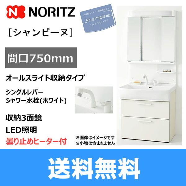 [LSAB-74A+LEM-753LH/WA]ノーリツ[NORITZ]シャンピーヌ洗面化粧台セット[間口750mm][三面鏡(LED)][オールスライド]【送料無料】