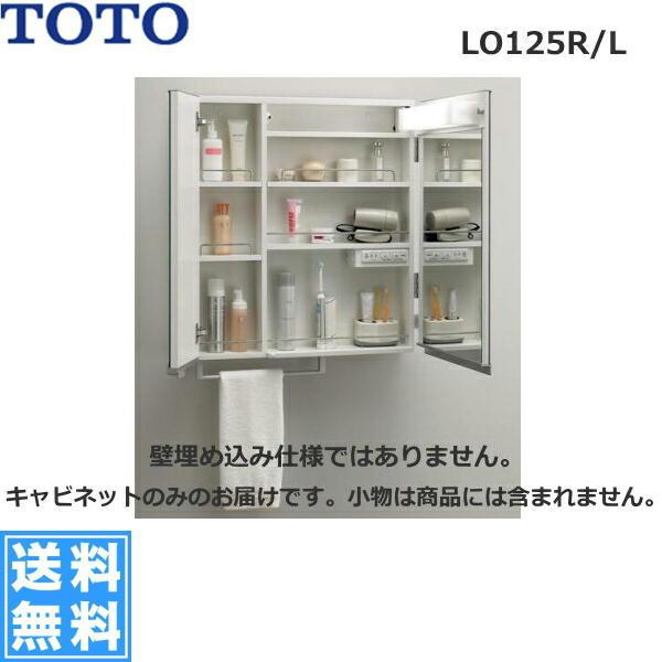 TOTOサイド壁面用収納キャビネットLO125