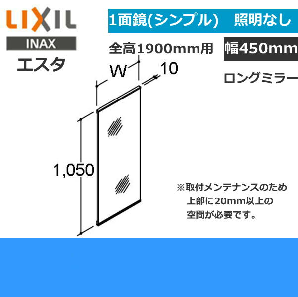 [MNSX-1X(750~900mm)]リクシル[LIXIL/INAX][エスタ]シンプル1面鏡のみ[ロングミラー][間口セレクト]【送料無料】