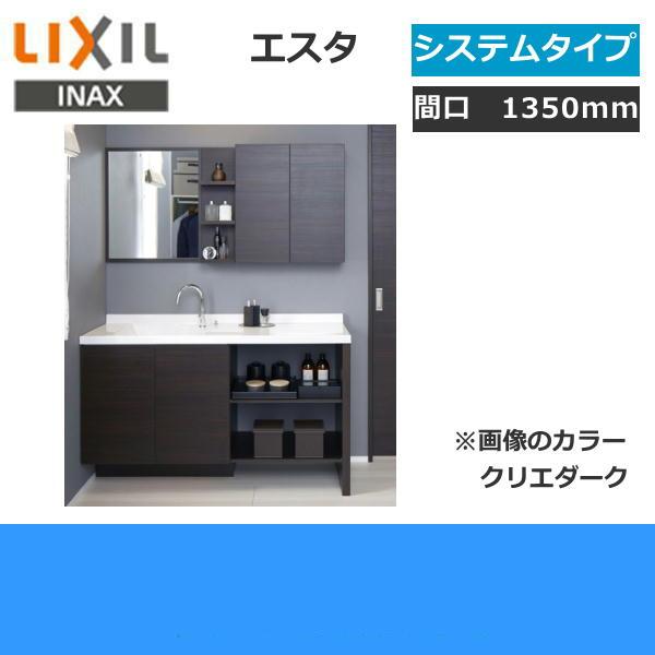 リクシル[LIXIL/INAX][エスタ]洗面化粧台などセット02[合計8点]システムタイプ[間口1350mm]【送料無料】