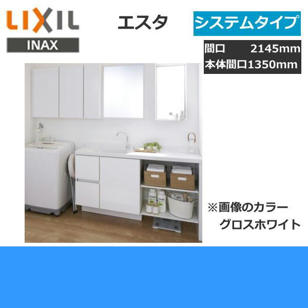 リクシル[LIXIL/INAX][エスタ]洗面化粧台などセット03[合計10点]システムタイプ[間口2145mm]【送料無料】