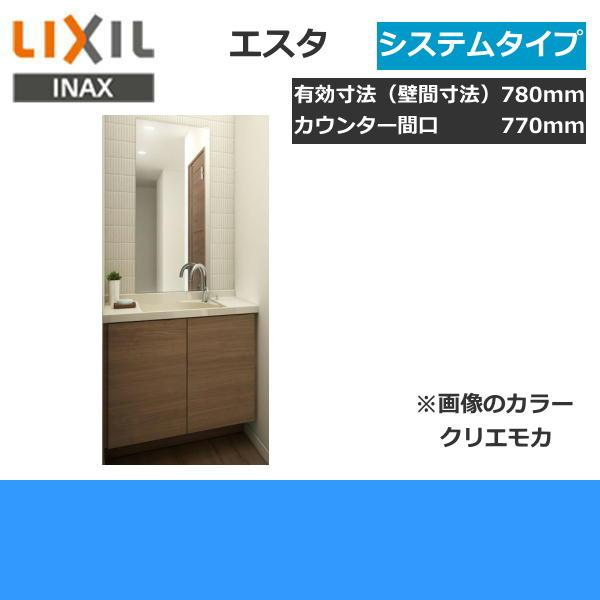 リクシル[LIXIL/INAX][エスタ]洗面化粧台などセット05[合計4点]システムタイプ[有効寸法780mm]【送料無料】