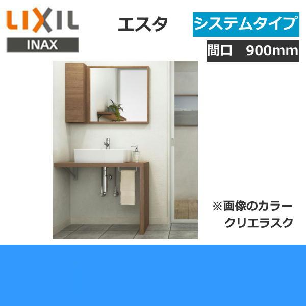 リクシル[LIXIL/INAX][エスタ]洗面化粧台などセット08[合計7点]システムタイプ[間口900mm]【送料無料】