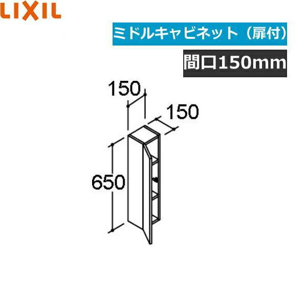 [NSK-151C]リクシル[LIXIL/INAX][エスタ]ミドルキャビネット[扉付き][間口150]