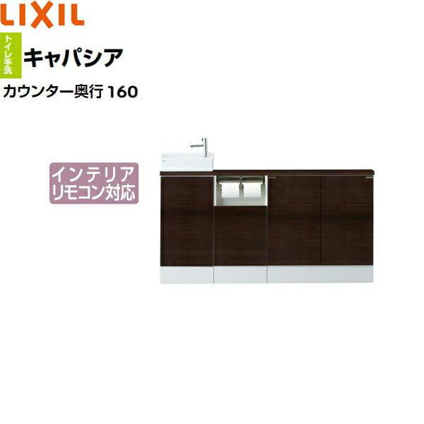 [YN-AKLEAEKXHEX]リクシル[LIXIL/INAX]トイレ手洗い[キャパシア][奥行160mm][左仕様][床排水][送料無料]
