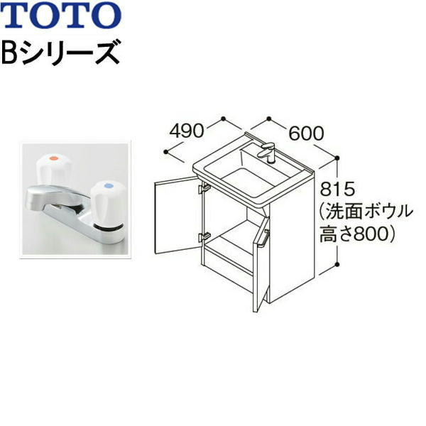 [LDBA060BAGCS1A]TOTO[Bシリーズ]洗面化粧台[下台のみ間口600mm][2ハンドル混合水栓][送料無料]