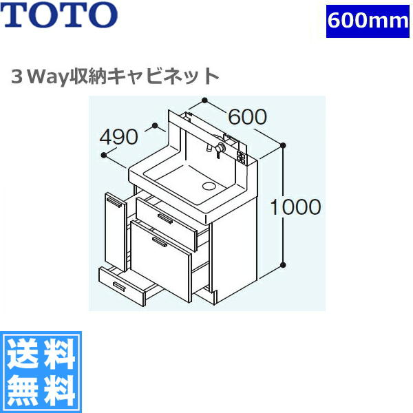 TOTO[リモデア]洗面化粧台体重計収納付3Way収納LDSN607BKH(U)Z[壁給水][間口600mm][送料無料]