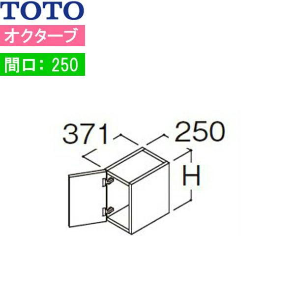 激安な [LWRC025A(C)R(L)A1]TOTO[オクターブシリーズ]リモデル用ウォールキャビネット[間口250mm][ハイクラス], 建材OFF:d7ad5709 --- construart30.dominiotemporario.com