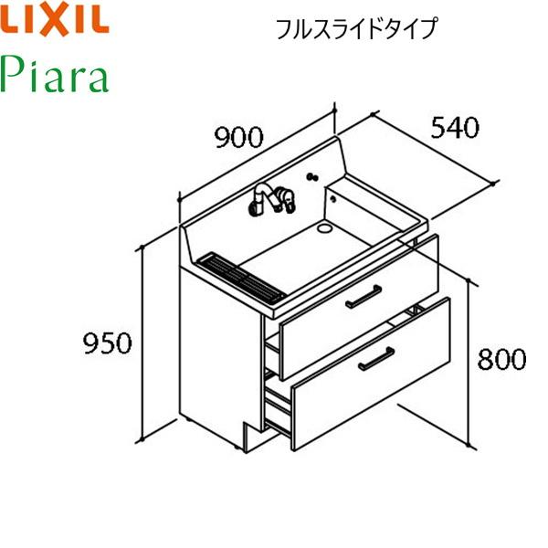 [AR3FH-905SY]リクシル[LIXIL][PIARAピアラ]洗面化粧台本体のみ[間口900]フルスライドタイプ[ミドルグレード]