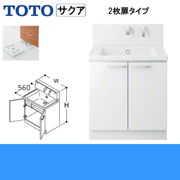 [LDSWB075BAJEN1]TOTO[SAKUAサクア]洗面化粧台のみ[間口750]体重計収納[ミドルクラス]【送料無料】