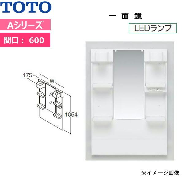 [LMA600D]TOTO[Aシリーズ]化粧鏡のみ[一面鏡]間口600mm【送料無料】