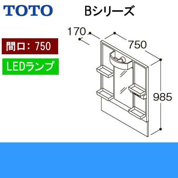 [LMBA075B1GDG1G]TOTO[Bシリーズ]ミラーキャビネット一面鏡[間口750mm][LEDランプ][エコミラーなし]【送料無料】