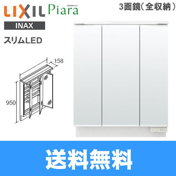[MAR2-903TXJU]リクシル[LIXIL/INAX][PIARAピアラ]ミラーキャビネット3面鏡[間口900]LED・くもり止めコート【送料無料】