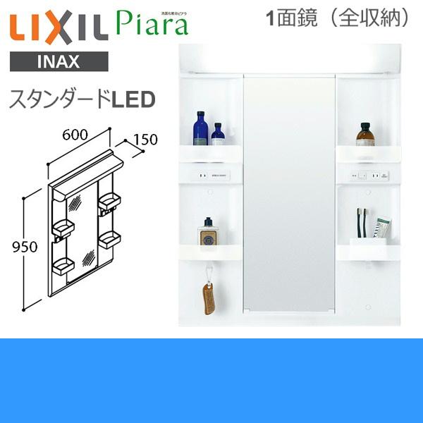 [MARE-601XSU]リクシル[LIXIL/INAX][PIARAピアラ]ミラーキャビネット1面鏡[間口600]LED・くもり止めコート【送料無料】