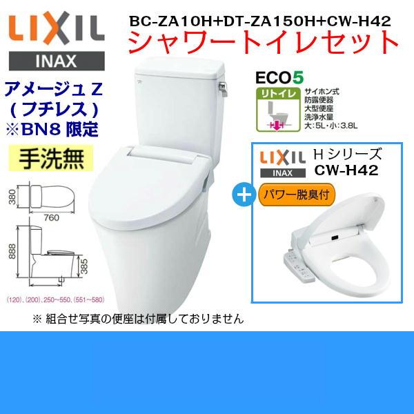 [BC-ZA10H-DT-ZA150H-CW-H42]リクシル[LIXIL/INAX]アメージュZリトイレ(フチレス)+シャワートイレ便座セット[BN8限定][床排水・手洗無]【送料無料】