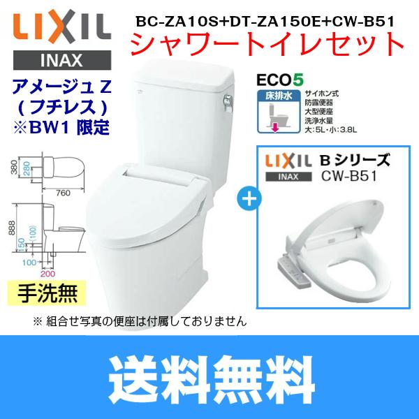 [BC-ZA10S-DT-ZA150E-CW-B51]リクシル[LIXIL/INAX]アメージュZ(フチレス)+シャワートイレ便座セット[BW1限定][床排水・手洗無]【送料無料】