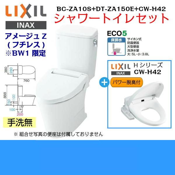 [BC-ZA10S-DT-ZA150E-CW-H42]リクシル[LIXIL/INAX]アメージュZ(フチレス)+シャワートイレ便座セット[BW1限定][床排水・手洗無]【送料無料】