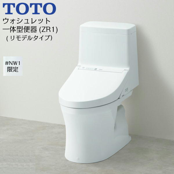 [CES9154PX]TOTOウォシュレット一体型便器[ZR1シリーズ][#NW1/ホワイト限定][手洗無し・壁排水(リモデル)][送料無料]