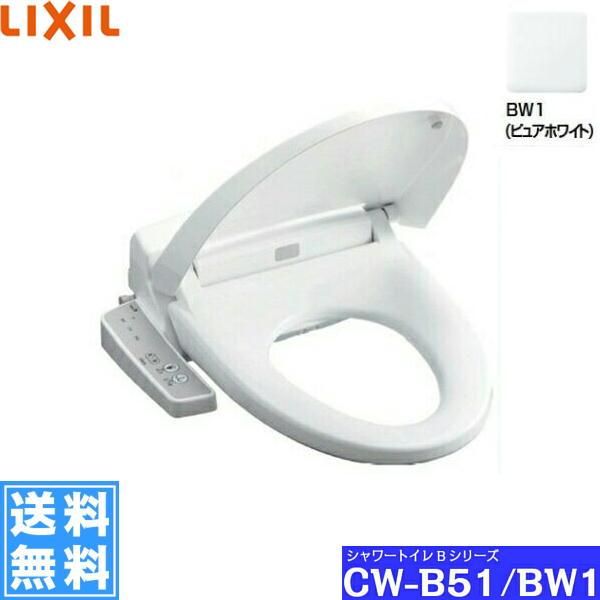 [CW-B51/BW1][LIXIL/INAX]洗浄便座[シャワートイレBシリーズ]【送料無料】