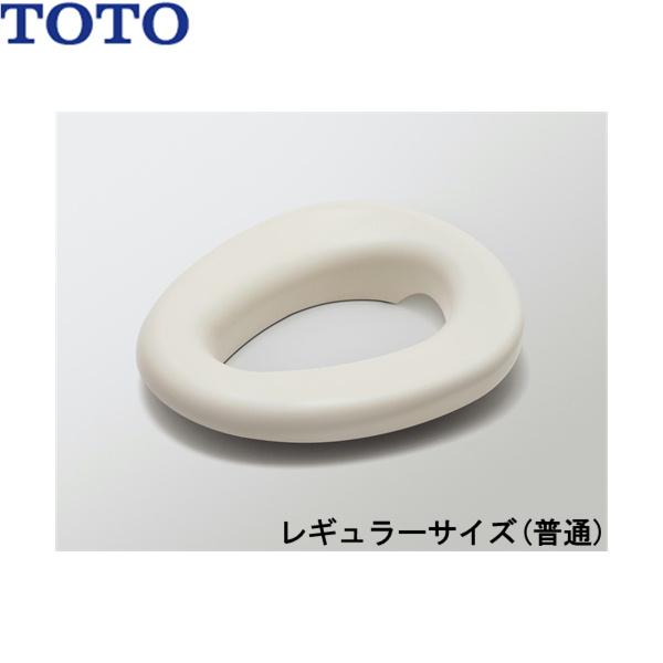 [EWC400R]TOTOやわらか補高便座[レギュラーサイズ・普通]