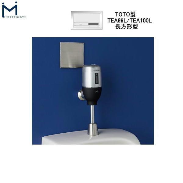 [FM6TW4-S]ミナミサワ[MINAMISAWA]フラッシュマンリカバリー壁埋め込み式センサー[TOTO製TEA99LD/TEA100LD用]乾電池タイプ用[送料無料]