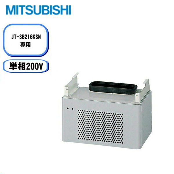 三菱電機[MITSUBISHI]ハンドドライヤー[ジェットタオル]ヒーターユニット(吊下げ式)JP-210HU2-H