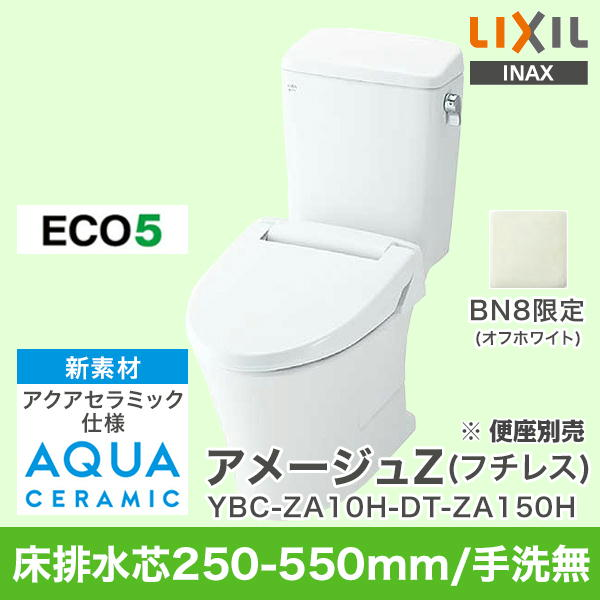 [YBC-ZA10H-DT-ZA150H/BN8]リクシル[LIXIL/INAX]アメージュZリトイレ(フチレス)[ECO5床排水][一般地・手洗無し][アクアセラミック]【送料無料】