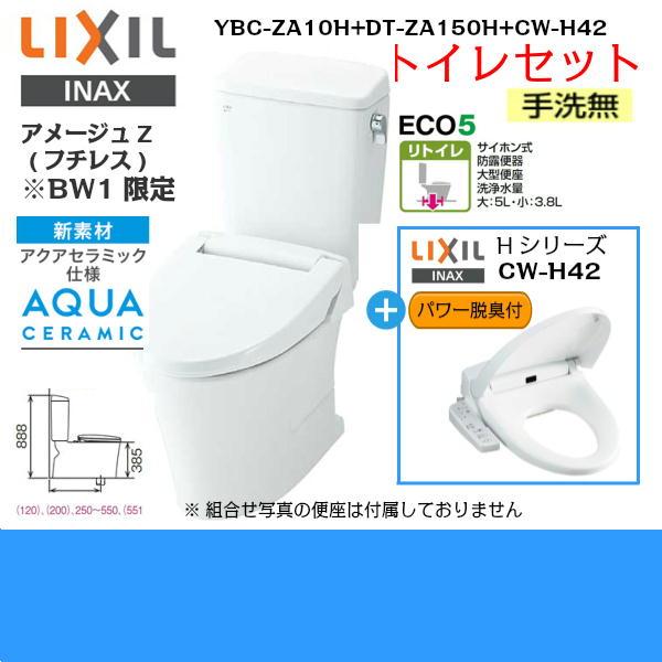 [YBC-ZA10H-DT-ZA150H-CW-H42/BW1]リクシル[LIXIL/INAX]アメージュZリトイレ(フチレス)+シャワートイレ[アクアセラミック][床排水/手洗無し]【送料無料】