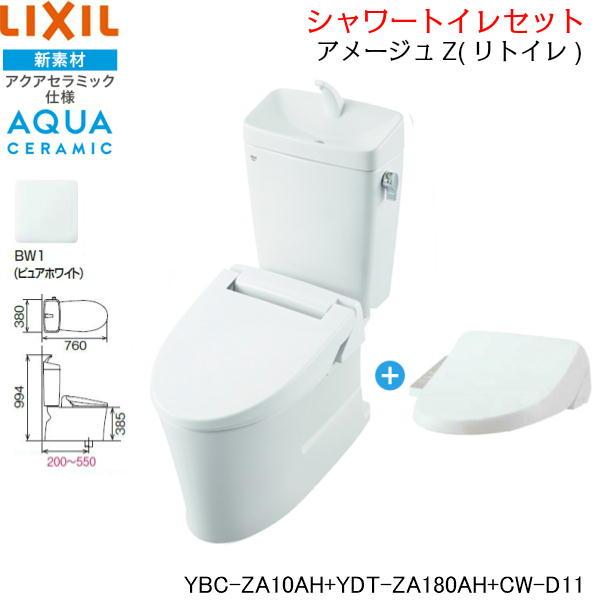 [YBC-ZA10AH-YDT-ZA180AH-CW-D11][BW1限定]リクシル[LIXIL/INAX]アメージュZリトイレ(アクアセラミック)+シャワートイレ便座セット[床排水・手洗付][送料無料]