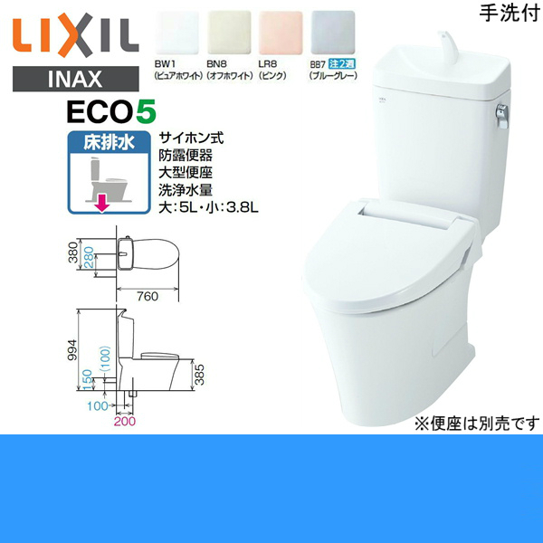 [BC-ZA10S-DT-ZA180EN]リクシル[LIXIL/INAX]トイレ洋風便器[アメージュZ便器(フチレス)][ECO5床排水][寒冷地・水抜方式・手洗付]【送料無料】