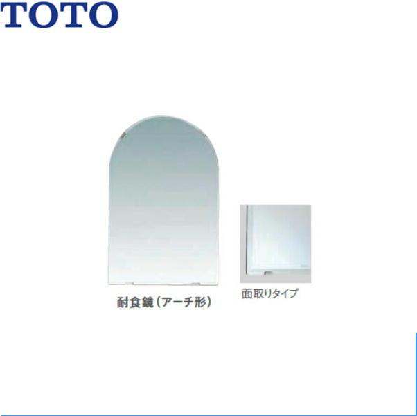 [YM4510FAC]TOTO耐食鏡(アーチ形)[450x1000]