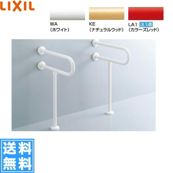 柔らかい [KF-312AE70]リクシル[LIXIL/INAX]洗面器用手すり[壁床固定式][樹脂被覆タイプ][送料無料]:激安通販!住設ショッピング-木材・建築資材・設備