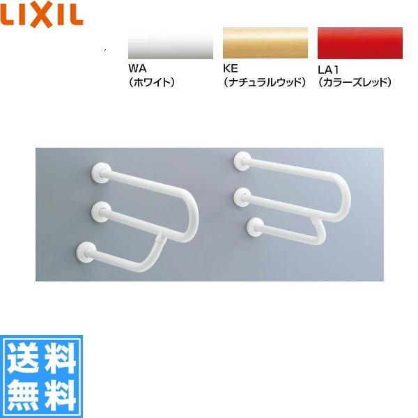 [KF-316AE70]リクシル[LIXIL/INAX]大便器・洗面器用手すり[壁固定式][樹脂被覆タイプ][送料無料]