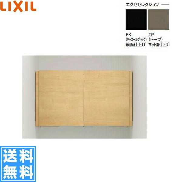 [TSF-415]リクシル[LIXIL/INAX]アッパーキャビネット[エグゼセレクションカラー]【送料無料】