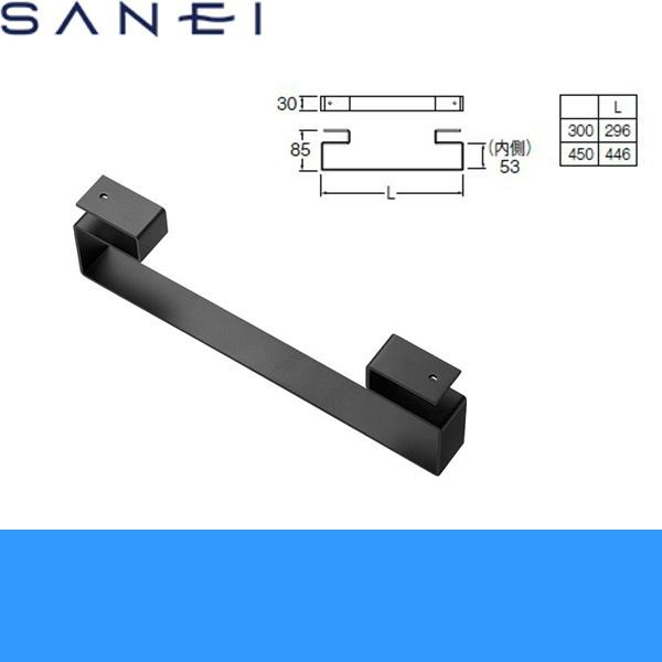 [W57-92S-300]三栄水栓[SANEI]タオル掛セット[morfa][300]【送料無料】
