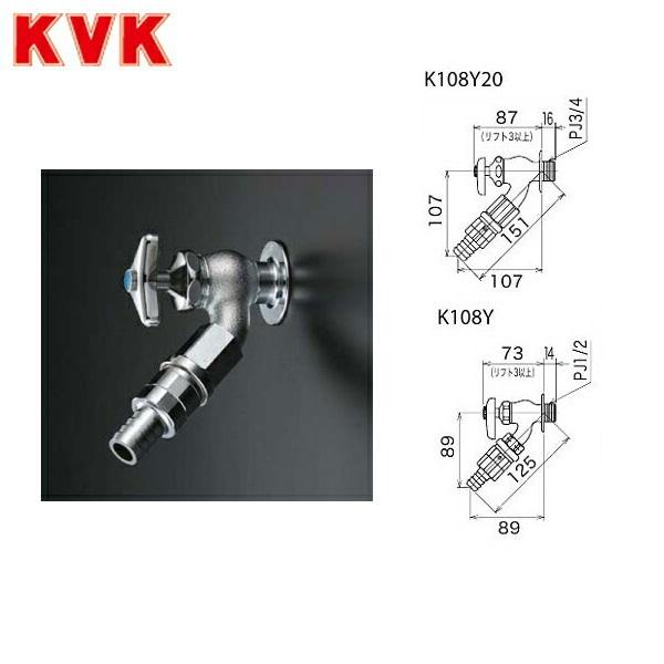 KVK自動接手散水栓20K108Y20