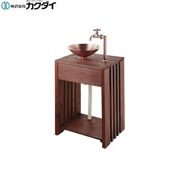 [最大1000円OFFクーポンあり!4/9~4/16][624-982]カクダイ[KAKUDAI]木製ガーデンシンク[送料無料]
