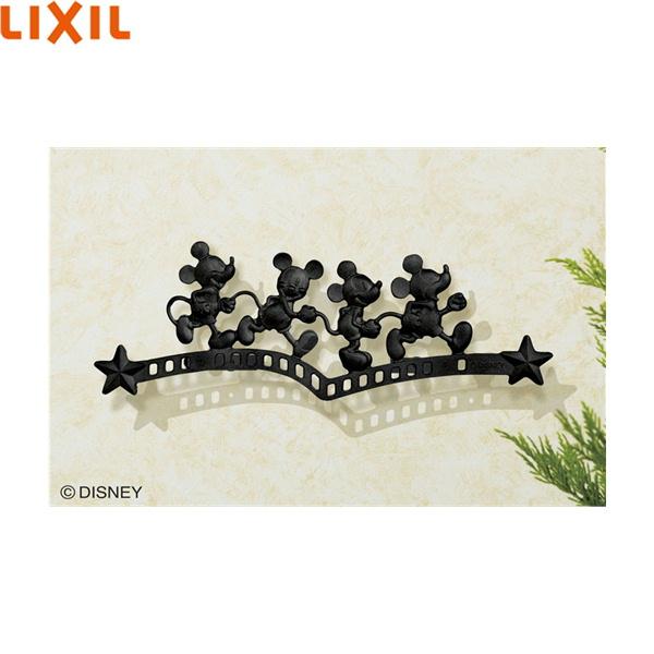 [SBFH14(WJL152GM)+SBFH18]リクシル[LIXIL]鋳物レリーフミッキーC型+壁付部品[ブラック][送料無料]