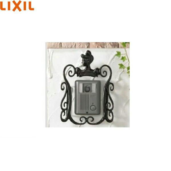 [SBFG48(WJL194GM)]リクシル[LIXIL]インターホン台座飾りプリンセスA型[ブラック][送料無料]