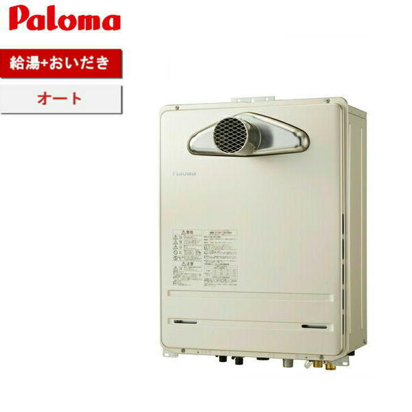 [FH-2010AT]パロマ[PALOMA]ガスふろ給湯器[PS扉内前方排気型][20号オート]【送料無料】