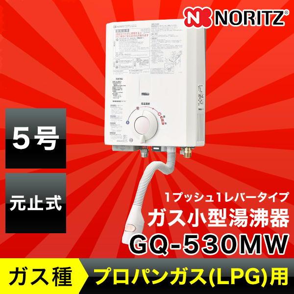 ※在庫有※[GQ-530MW/LPG]ノーリツ[NORITZ]小型湯沸器[5号]元止め式[プロパンガス用]【送料無料】