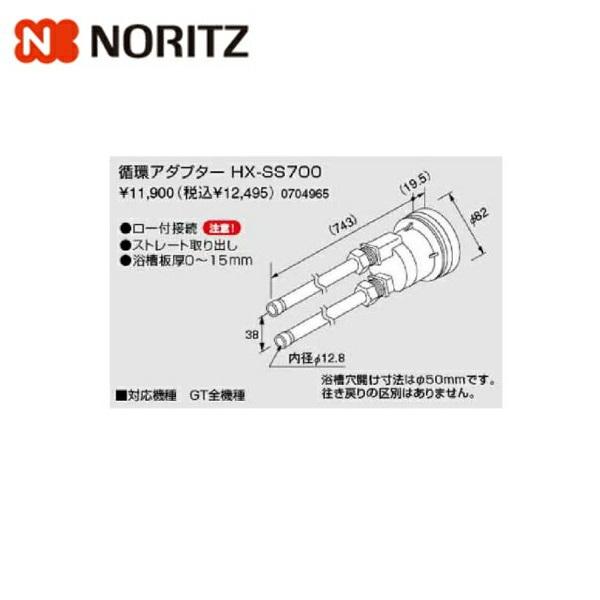 ノーリツ[NORITZ]給湯器用循環アダプターHX-SS700