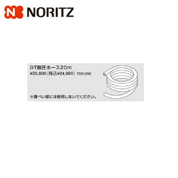 ノーリツ[NORITZ]給湯器用追炊き配管部材(循環アダプターHX用)GT耐圧ホース20m