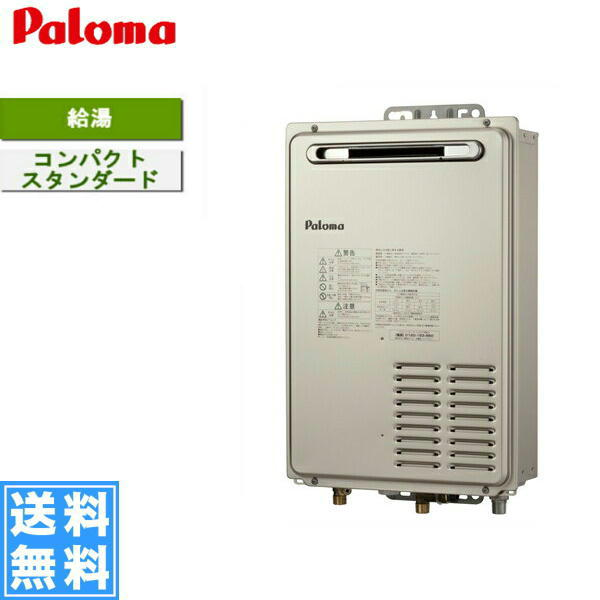 [PH-2003W]パロマ[PALOMA]ガス給湯器[20号コンパクトスタンダードタイプ]【送料無料】