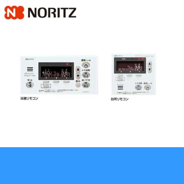ノーリツ[NORITZ]石油給湯器マルチリモコンセットRC-8001マルチセット