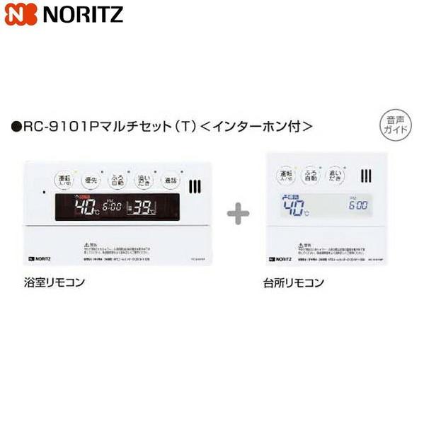ノーリツ[NORITZ]石油ふろ給湯器専用リモコンRC-9101Pマルチセット(T)インターホン付き【送料無料】